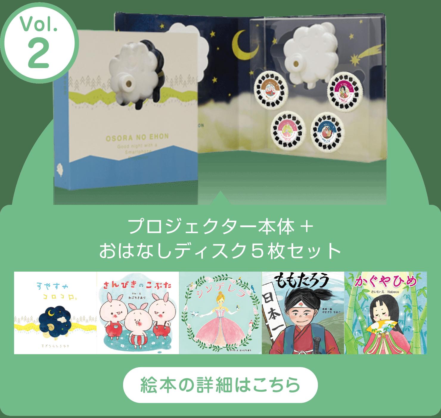 https://osora-no-ehon.oyakonojikanlabo.jp/wp/wp-content/themes/osora-no-ehon/products/collection-box/b3-2