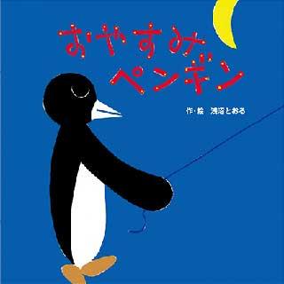 おやすみペンギン
