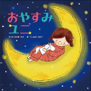 おやすみユニ